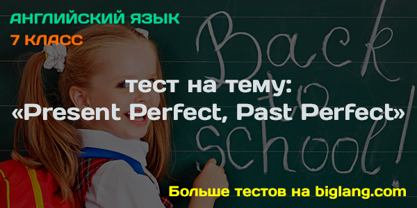 Present Perfect, Past Perfect