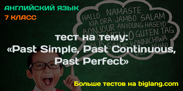 Past Simple, Past Continuous, Past Perfect